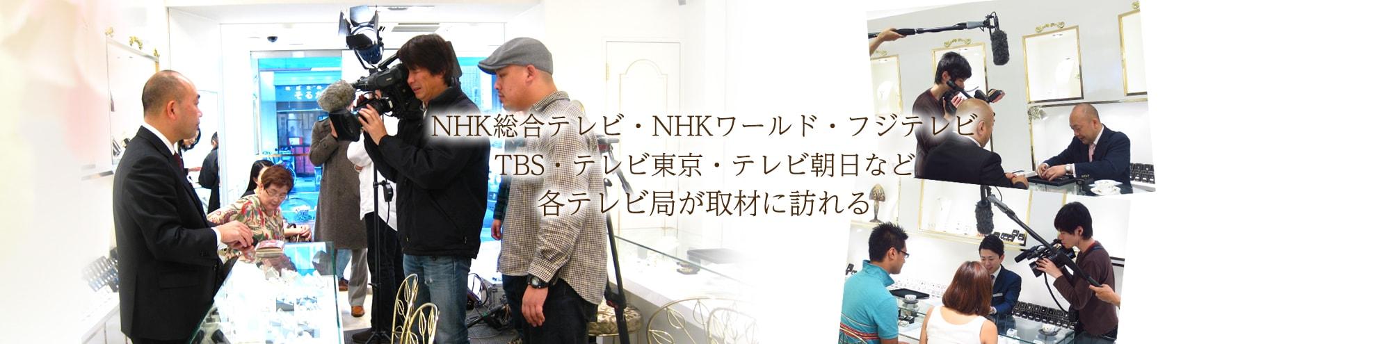 NHK総合テレビ・NHKワールド・フジテレビ TBS・テレビ東京・テレビ朝日など 各テレビ局が取材に訪れる