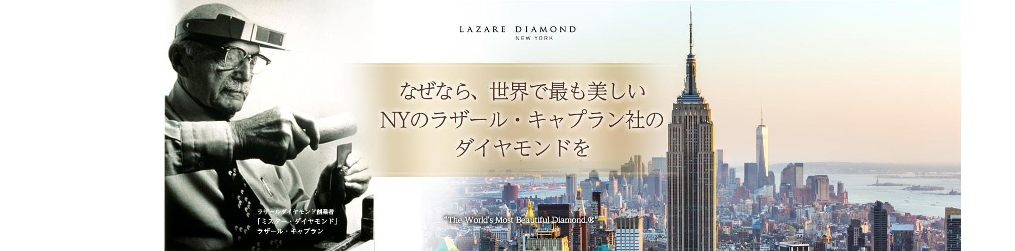 ラザールダイヤモンド社のダイヤモンドを更に選び抜く宝石店