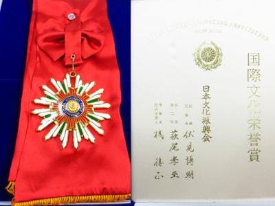 国際文化栄誉賞