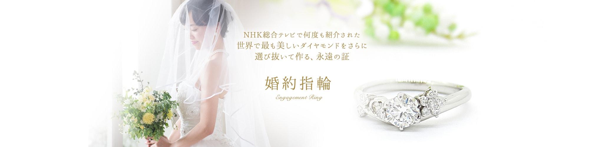 結婚指輪-NHK総合テレビで何度も紹介された世界で最も美しいダイヤモンドをさらに選び抜いて作る、永遠の証