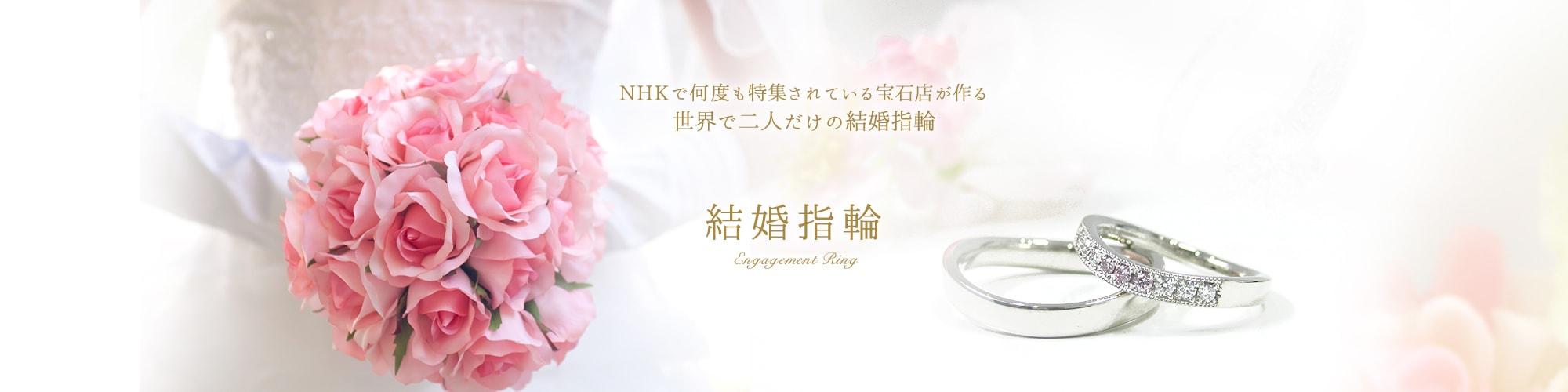 NHKで何度も特集されている宝石点が作る世界で二人だけの結婚指輪