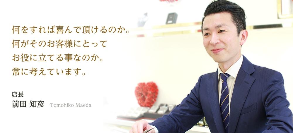 店長 前田知彦