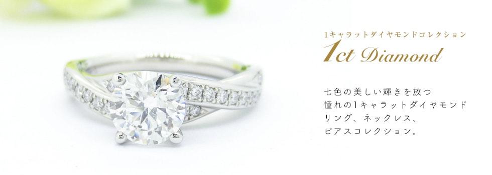 1キャラットダイヤモンドコレクション