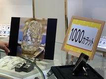 1000ctのダイヤモンドの原石 フジテレビ news イットの取材を受けました