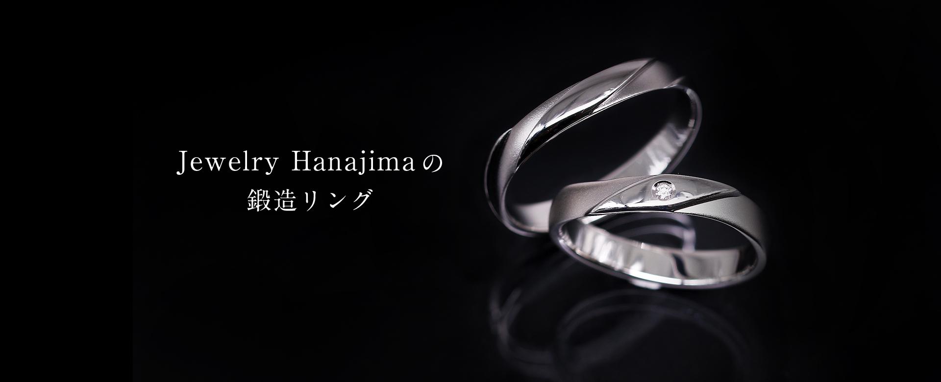 Jewelry Hanajimaの鍛造リング